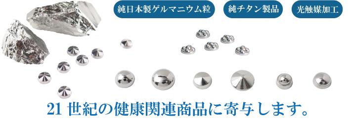 純日本製ゲルマニウム粒 製造販売 卸