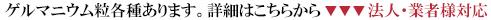ゲルマニウム粒各種あります。 形状 サイズをご確認の上ご注文下さい。( 法人・業者様対応 )
