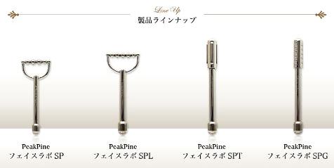 高千穂金属の純日本製フェイスローラーをチェック