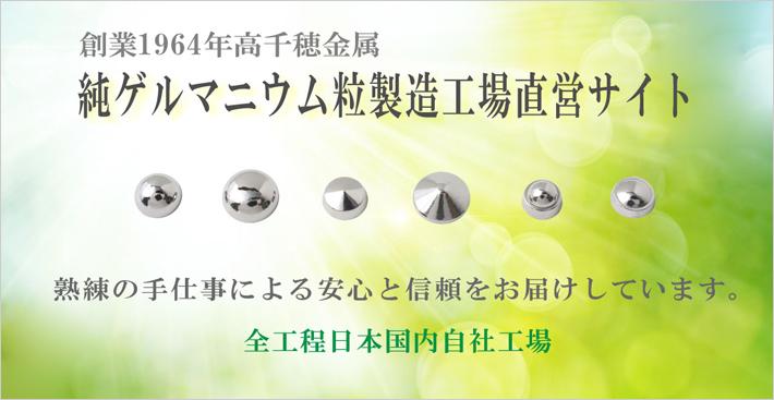 高純度ゲルマニウム製品 製造販売 卸