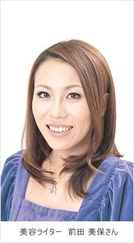前田美保さんをもっと知る!
