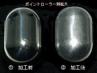 フェイスローラーのぶつぶつはゲルマニウムなんです。