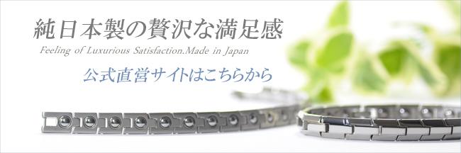 ゲルマニウムローラー フェイスラボ  製造販売