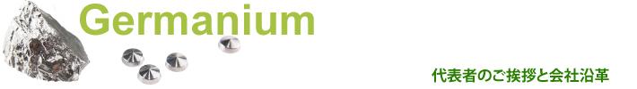 ゲルマニウム チップ 粒 製造 光触媒