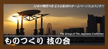 私たちが日本のものつくりを支えています。